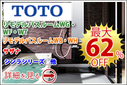 TOTO ユニットバス 最大62% OFF